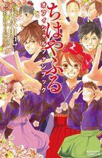 Chihayafuru 1 Fanbook