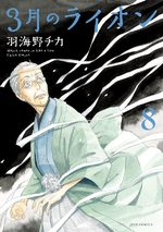 March comes in like a lion 8 Manga