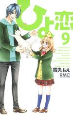 Hiyokoi 9 Manga