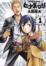 Hinamatsuri 1 Manga