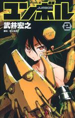 Jumbor 2 Manga