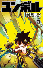 Jumbor 3 Manga