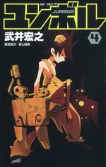 Jumbor 4 Manga