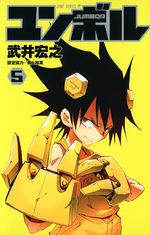 Jumbor 5 Manga