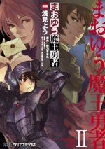 Maoyû Maô Yûsha 2 Manga