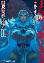 Maoyû Maô Yûsha 3 Manga