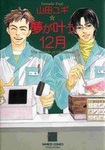 Yume ga Kanau 12 Gatsu 1 Manga