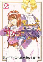 Sakura Taisen - Mangaban - Dai ni Bu 2 Manga