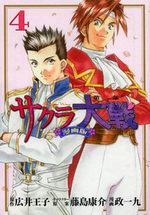 Sakura Taisen - Mangaban - Dai ni Bu 4 Manga