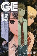 GE Good Ending 15 Manga