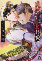 Manazashi 1 Manga