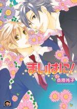 My Honey ! - Mon Amour 1 Manga