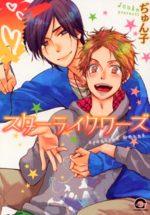 Starlike Words 1 Manga