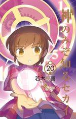 Que sa volonté soit faite 20 Manga