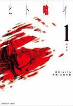 Hitokui 1 Manga