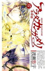 Arata 17 Manga