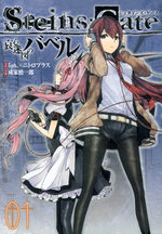 Steins;Gate - Aishin Meizu no Babel 1 Manga