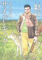 Les Enquêtes du Limier 2 Manga