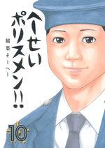Hêsei policemen !! 10 Manga