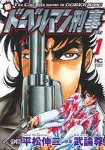 Shin Doberman Keiji 1 Manga