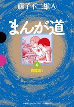 couverture, jaquette Manga Michi Deluxe 4