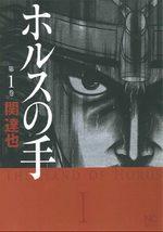La main d'Horus 1 Manga
