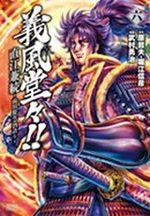 Gifûdô!! Naoe Kanetsugu - Maeda Keiji Sake Gatari 6 Manga