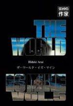 The World is Mine 5 Manga