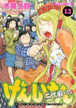 Genshiken 13 Manga