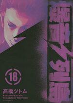 Bakuon Rettô 18 Manga