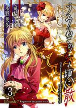 Umineko no Naku Koro ni Chiru Episode 7: Requiem of The Golden Witch 3 Manga