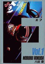 F 1 Manga