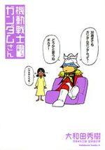 Mobile Suit Gundam-san 1 Manga