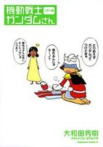 Mobile Suit Gundam-san 2 Manga