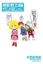 Mobile Suit Gundam-san 4 Manga