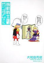 Mobile Suit Gundam-san 5 Manga