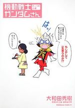 Mobile Suit Gundam-san 6 Manga