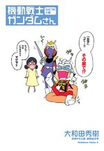 Mobile Suit Gundam-san 7 Manga