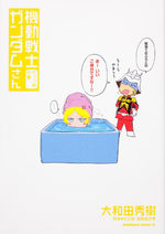 Mobile Suit Gundam-san 8 Manga