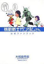 Mobile Suit Gundam-san 1 Fanbook