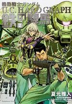 Mobile Suit Gundam - U.C. Hard Graph - Tetsu no Kanba 2 Manga