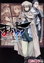 Maoyû Maô Yûsha - Kono Watashi no Mono Tonare, Yûsha yo - Kotowaru 5 Manga