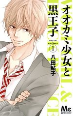 Wolf girl and black prince 1 Manga