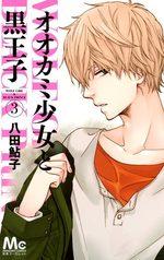 Wolf girl and black prince 3 Manga
