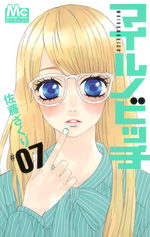 Mairunovich 7 Manga