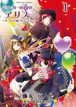 Alice au royaume de Joker 1 Manga