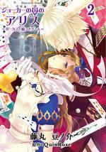 Alice au royaume de Joker 2 Manga