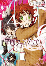 Hanazono Fantasica 2