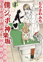 Boku to Shippo to Kagurazaka 1 Manga