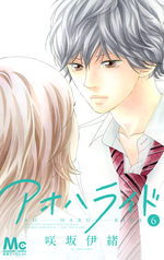 Blue spring ride 6 Manga